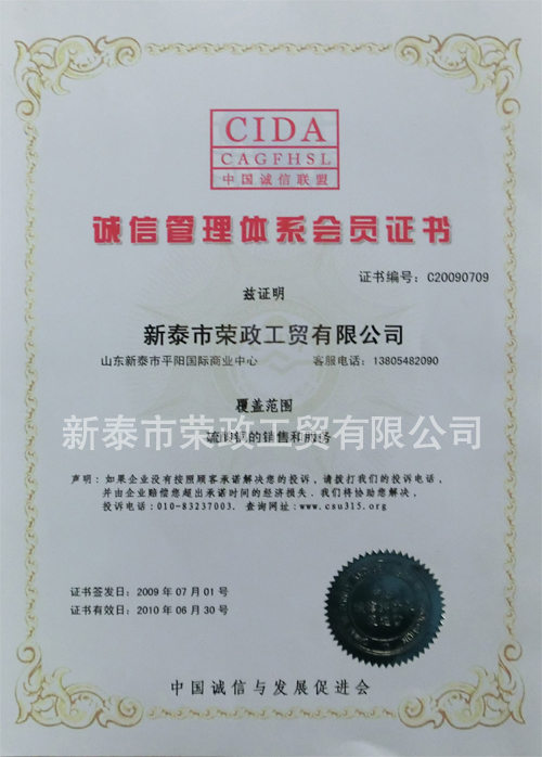 诚信管理体系会员证书
